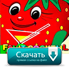Cкачать Fruit cocktail